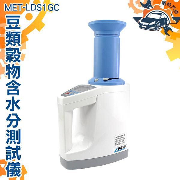 『儀特汽修』咖啡豆/豆類/穀物含水分測試儀(簡中版3~35%/精度0.5%) MET-LDS1GC