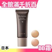 【小福部屋】日本 Mediplus 美樂思 潤色BB霜 17g 樂天市場銷售第一 美妝聖品