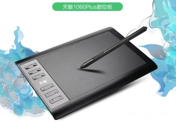 數位板手繪板電腦繪畫板手寫板寫字輸入板電子繪圖板