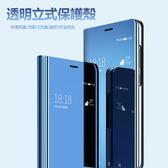 鏡面側翻皮套 OPPO A73 A75 A75S 手機皮套 休眠喚醒 來電顯 支架 磁吸 電鍍半透 保護套 手機套