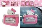 車之嚴選 cars_go 汽車用品【PKTD008W-09】Hello Kitty 蝴蝶結系列 停車用電話留言板( 暫停一下)