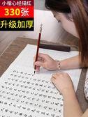 小楷毛筆字帖入門臨摹成人女心經初學