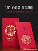 結婚喜字個性創意千元紅包利是封婚禮婚慶用品萬元改口小號紅包袋