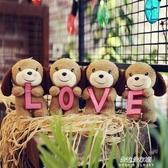 (免運) 婚慶公仔狗狗玩偶 love毛絨玩具狗 表白七夕情人節禮物 抓機娃娃