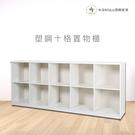 【米朵Miduo】塑鋼十格置物櫃 收納櫃 防水塑鋼家具