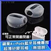 AirPods 超薄矽膠耳帽 無翅膀款 耳套 耳罩 耳塞套 耳機套 耳機配件 藍牙耳機專用保護套