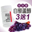 【大醫生技】白藜蘆醇SOD膠囊 $580...
