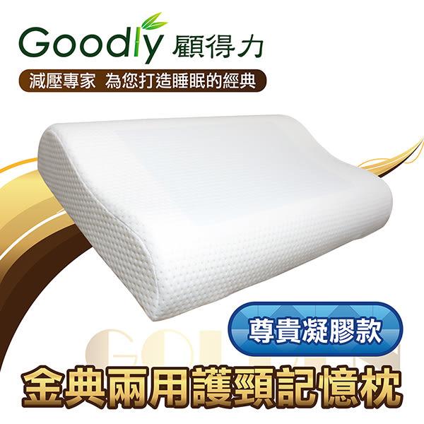 【Goodly顧得力】金典兩用護頸記憶枕-尊貴凝膠款