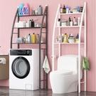 【七折】衛生間馬桶置物架上方洗衣機架子浴...