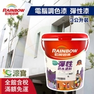 【漆寶】▌虹牌電腦調色 ▌421彈性水泥...