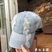 新款個性牛仔帽子女棒球帽破洞復古仿舊潮流韓版街頭休閒男鴨舌帽 夢幻衣都