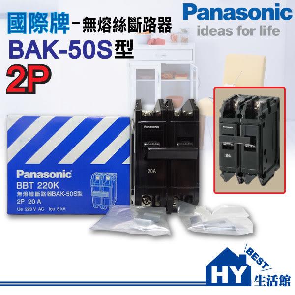 國際牌220V 2P無熔絲開關 無熔線斷路器 過載保護裝置 可選15A/20A/30A/40A