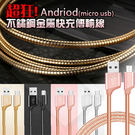 Android不鏽鋼彈簧快充傳輸線(金)