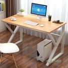 創意電腦桌台式家用簡約經濟型現代單人鋼木辦公桌簡易學習桌書桌MBS 「時尚彩紅屋」