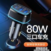 車載充電器快充一拖三手機usb閃充汽車用點煙器通用轉換插頭車充 極簡雜貨