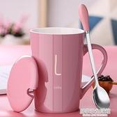 創意個性陶瓷馬克杯帶蓋勺喝水杯子潮流情侶男女家用牛奶咖啡茶杯 居家家生活館