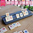 桌遊拉密 以色列麻將卡牌 拉密牌 數字麻將牌便攜版 棋牌玩具桌面游戲 快速出貨