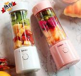 榨汁機 便攜式家用水果小型充電迷你炸果汁機電動學生榨汁杯