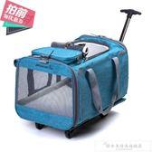 可拆卸寵物拉桿箱包狗外出包便攜車載籠子手提貓包寵物單肩包igo『韓女王』