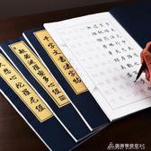 心經抄經線裝描紅臨摹本小楷信簽書法入門書法練習本歐楷毛筆初學 酷斯特數位3c