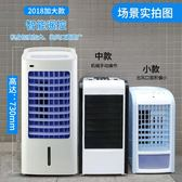 空調扇冷風機遙控單冷型家用移動制冷器小空調水冷空調冷風扇 ATF 錢夫人小鋪