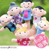 一家親指偶玩具 手指偶說故事 6入組