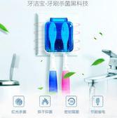 牙刷消毒器 牙刷殺菌器抑菌隔菌牙刷便攜收納盒遠紅外消毒盒烘乾牙刷架LX 全館免運