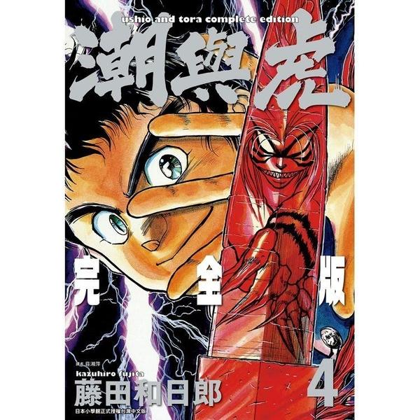 潮與虎 完全版(04)
