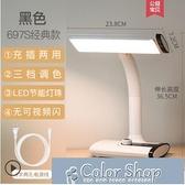 久量LED護眼臺燈書桌充電插電兩用學生兒童學習專用宿舍臥室床頭快速出貨