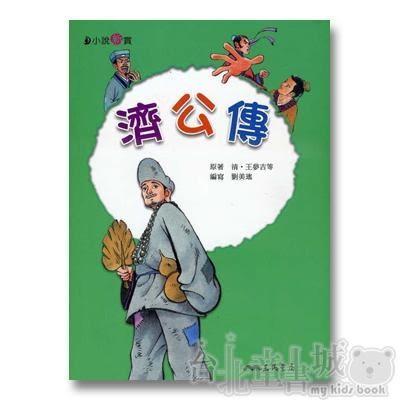 【三民書局】濟公傳