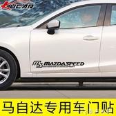 車貼kucar馬自達3昂克賽拉阿特茲星騁CX-4睿翼CX-5改裝車門貼劃痕 麥吉良品