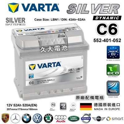 ✚久大電池❚ 德國進口 VARTA 銀合金 C6 52Ah LBN1 CITROEN C1 德國 原廠電瓶 高效能長壽命