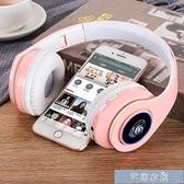 頭戴式耳罩耳機發光藍芽耳機頭戴式重低音OPPO華為vivo手機無線游戲音 快速出貨