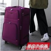 行李箱男女拉桿箱20牛津布旅行箱萬向輪24寸布箱皮箱密碼登機箱子ATF 格蘭小舖