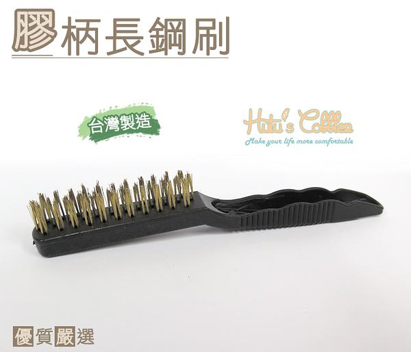 糊塗鞋匠 優質鞋材 N111 台灣製造 膠柄長鋼刷 義發牌 312P  鞋底磨平
