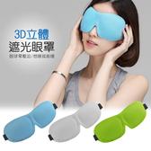 睡眠眼罩 超舒適3D立體遮光眼罩  午休護眼罩睡覺  眼罩【AB0052】立體遮光眼罩