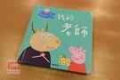 Peppa Pig 粉紅豬小妹 佩佩豬 我的老師 故事書