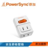 群加 PowerSync 2P 1開2插安全節能壁插(TWT212NN)
