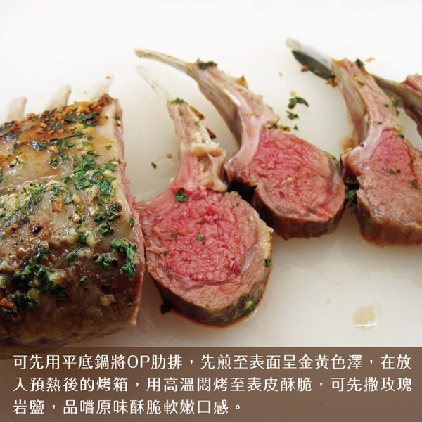【免運直送】紐西蘭頂級小牛OP肋排~原裝包3包組(1000公克/1包)
