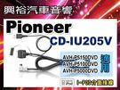 【Pioneer】先鋒主機專用iPod連...