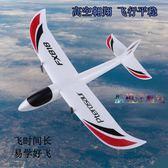 大型遙控固定翼滑翔機航模玩具搖控飛機易學好飛無人機飛行器平穩igo     韓小姐