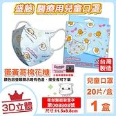 盛藤 雙鋼印 兒童3D醫療口罩 (蛋黃哥棉花糖) 20入/盒 (台灣製 CNS14774 三麗鷗授權)【2018410】