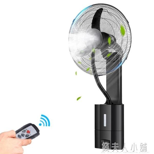 壁扇掛壁式電風扇加水遙控搖頭牆壁掛牆工業加冰餐廳噴霧水冷風扇ATF 夏季特惠
