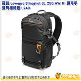 羅普 Lowepro Slingshot SL 250 AW III 彈弓手 雙肩相機包 L249 黑色 公司貨 後背包