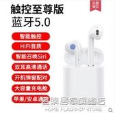 無線藍芽耳機5.0雙耳小型隱形跑步運動入耳掛耳式適用華為iphone蘋果小米oppo安卓通用 名購居家