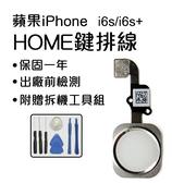 【coni shop 】iPhone6s 4 7 6s 5 5 返回鍵HOME 鍵指紋辨識維修零件贈拆機工具