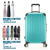 《高仕皮包》【免運費】(台灣製三年保固)27吋-WIND風之旅者~晴光 旅行箱