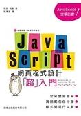 JavaScript 網頁程式設計超入門