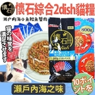 【培菓平價寵物網】日本日清》懷石綜合2dish瀨戶內海之味貓糧(10分裝入)-800g