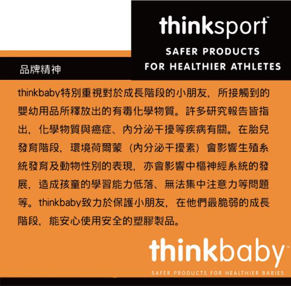 美國Thinkbaby 環保不鏽鋼兒童餐盤組(附湯叉)-牛乳白